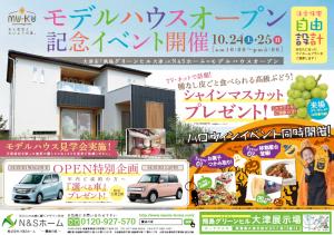 イベント2015年 10月24.25日
