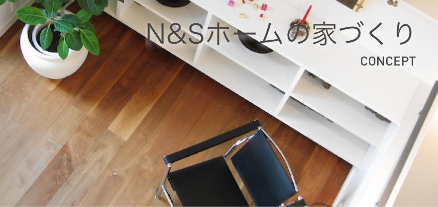 N&Sホームの家づくり