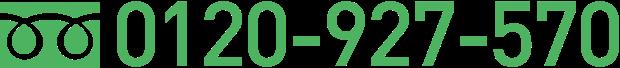 0120-927-570